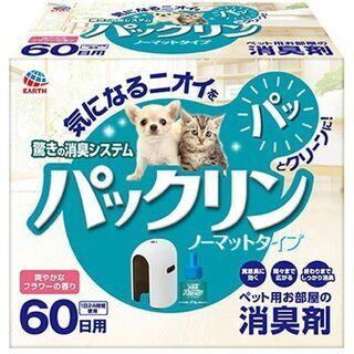 ♡新発売♡猫・犬・ペット消臭剤♡♡パックリン ノーマットタイプ ...