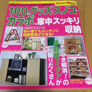 雑誌 「100円グッズ・スノコ・カラボで家中スッキリ収納」 学研