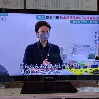 ハイセンス32型テレビ  商談中