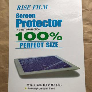 【未使用品】8インチ液晶保護フィルムを差し上げます