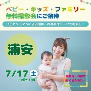 ☆浦安☆【無料】7/17(土)☆ベビー・キッズ・ファミリー撮影会♪