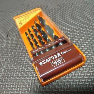 木工用ドリル刃 5本セット 4 5 6 8 10mm
