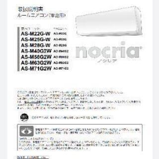 14畳用 2017年購入 2万5千円