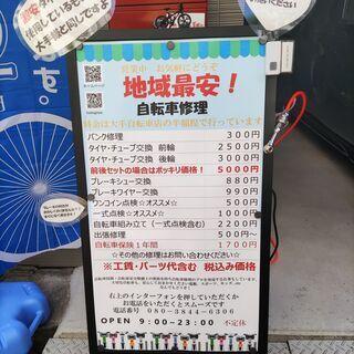 😀大阪市内自転車の出張修理を行います!😀