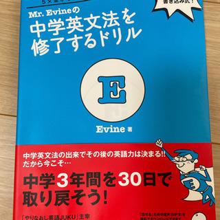 中学英文法を修了するドリル