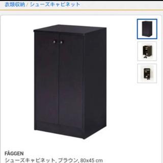 【取引者決定済】IKEA 収納靴棚