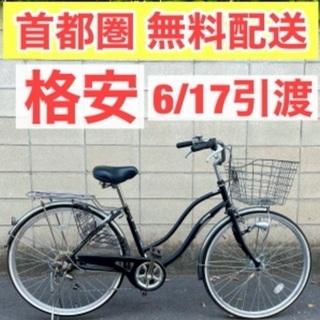 🔴首都圏無料配送🔴⭐️格安⭐ 26インチ 6段変速 ママチ…
