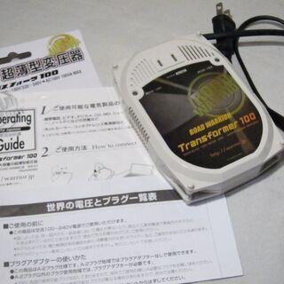 トランスフォーマ100 全世界対応 超薄型変圧器 RW41