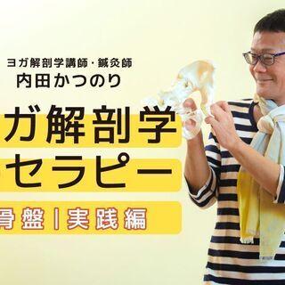 【8/1】【スタジオ開催】内田かつのり|ヨガ解剖学セラピー[ 骨...