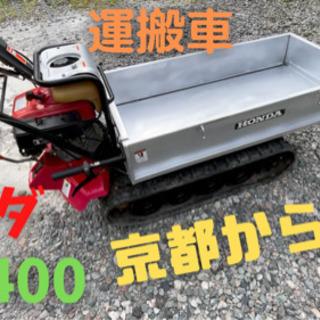 運搬車 クローラー ホンダ HP400