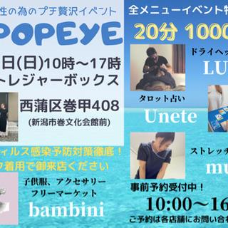 巻「トレジャーボックス」にてイベント「POPEYE」開催!