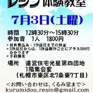 7月開催 レジン教室(札幌市東区)