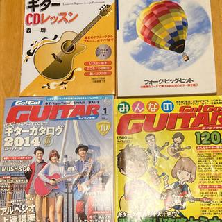 ギターの本4冊セット