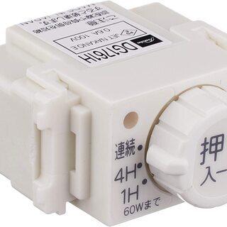 浴室換気扇タイマースイッチ DG1761H(WW) 東芝ライテック
