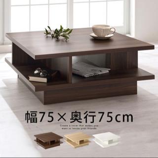 【ネット決済】ローテーブル 棚付き テーブル下収納 正方形 木製 机