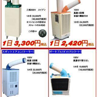 【レンタル】スポットエアコン スポットクーラー 工業用扇風機 工...