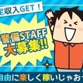 【未経験者歓迎】株式会社アルファ 本社(9771)/\管制大募集...