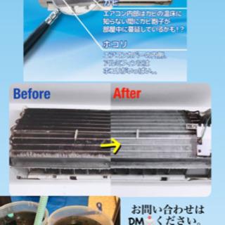 エアコンクリーニング 掃除