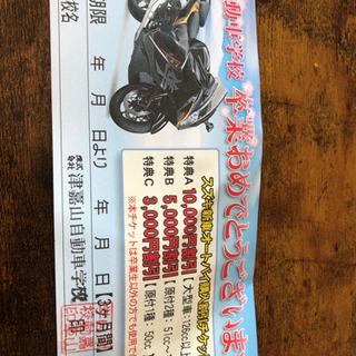 スズキ 新車オートバイ 割引チケット