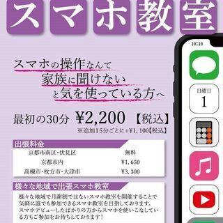 【出張サービス】スマホ教室&設定サービス