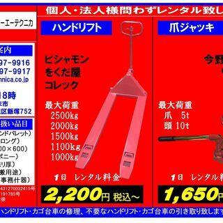 【レンタル・リース】ハンドリフト 爪ジャッキ 平台車 ハンドフォ...
