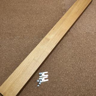無印良品 壁に付けられる家具・長押・幅88×奥行4×高さ9…