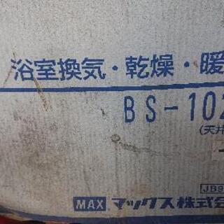 【ネット決済】浴室換気 乾燥 暖房機MAX 天井埋込型BS-102HM
