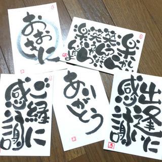 【京都市中京区】己書 京都三条会商店街幸座の画像