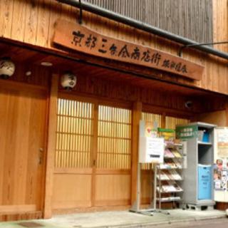 【京都市中京区】己書 京都三条会商店街幸座 - 京都市