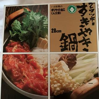 すき焼き鍋(未使用品)
