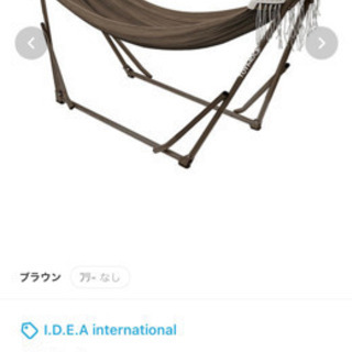 【ネット決済】ハンモック ブラウン トイモック 完売品