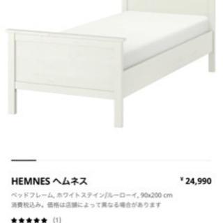 【ネット決済】IKEA ヘムネスシングルベッドフレーム