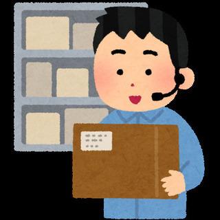 食品配送のお仕事【7月スタート】