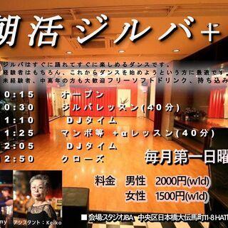 朝活ジルバ+α  7/4(日)スタート