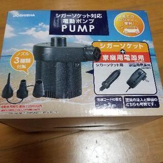 【ネット決済】シガーソケット電動ポンプ