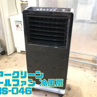エアークリーン クールファン 冷風扇 DMS-046【C2…