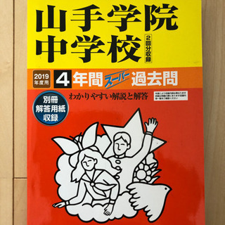 【ネット決済】山手学院中学校4年間スーパー過去問 2019年度用