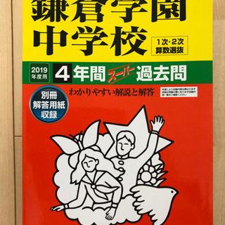 【ネット決済】鎌倉学園中学校4年間スーパー過去問 2019年度用