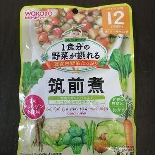 【早い者勝ち!】12ヶ月からの幼児食 1食分の野菜が摂れる 筑前煮