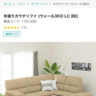【ネット決済】28000円→20000円 ニトリ 布張りカウチソ...