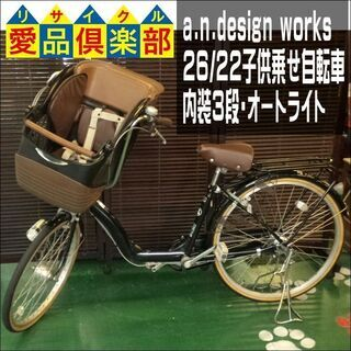 【愛品倶楽部柏店】a.n.design works 子供乗せ自転...