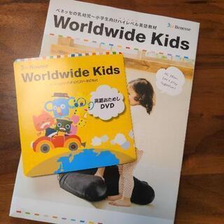 Worldwide Kids英語おためしDVD