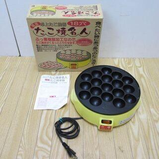 【ネット決済・配送可】jtp-0215 たこ焼き器