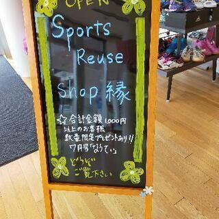 Sport Reuse shop 縁