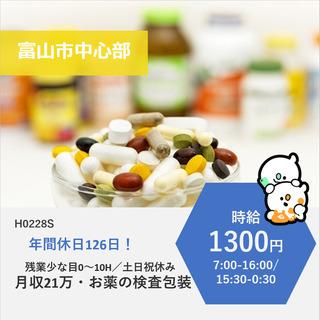 【富山市中心部】時給1300円~・年間休日126日!お薬の検査と包装