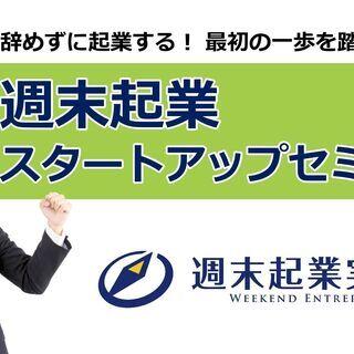 7/7(水)会社を辞めずに起業する!週末起業スタートアップ…