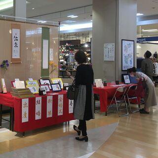 書の作品販売イベント受付業務及び補助