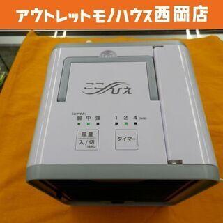 ショップジャパン /Shop Japan  ここひえR2 パーソ...
