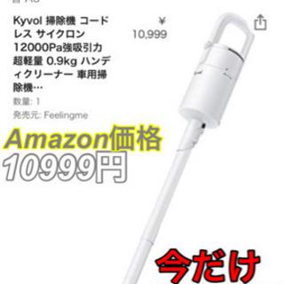 Amazon星4.3高評価 コードレス掃除機