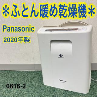 【ご来店限定】*パナソニック ふとん暖め乾燥機 2020年製*0...